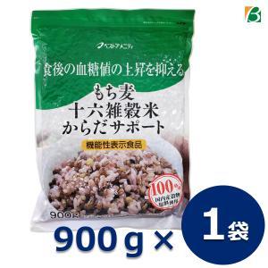 ベストアメニティ もち麦十六雑穀米からだサポート 900g  国産 メール便 [M便 1/1]|beta