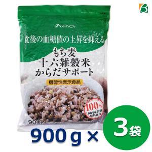 【クーポン利用で10%OFF】 ベストアメニティ もち麦十六雑穀米からだサポート 900g×3個セット  国産|beta
