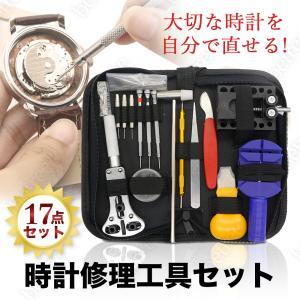時計修理工具 電池交換 ベルト調整 バンド交換 腕時計修理キット DIY
