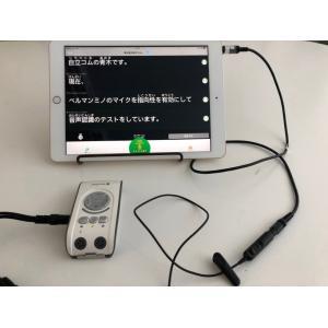 〜話し声を 文字で〜 ベルマン ミノ+専用ケーブル セット 耳で聞きながら、目で文字を読みながら、会話|better-hearing