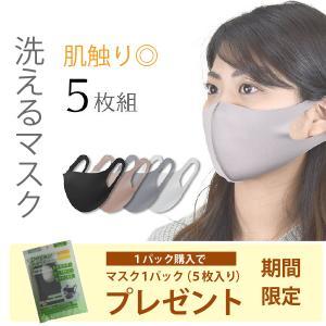 5枚 個包装 マスク ウレタンマスク [1袋セット/1袋5枚入り] 肌に優しい 防水加工 洗える オ...