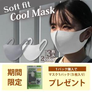 3枚 個包装 マスク ウレタンマスク [1袋セット/1袋3枚入り] 肌に優しい 防水加工 洗える オールシーズン 涼しい 風邪 インフルエンザ 大人 男女兼用 betterlife-storeplus