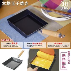 SALE 玉子焼き用フライパン 鉄製 IH ガス 本格玉子焼 サミット工業 日本製 送料無料