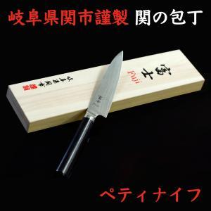 ペティナイフ 関の包丁 ダマスカス鋼 VG10 V金10 刃渡り130mm 日本製