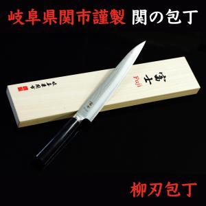 【送料無料】柳刃包丁 関の包丁 ダマスカス鋼 VG10 V金10 刃渡り240mm 日本製の画像