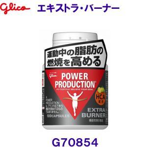 グリコglico【20%OFF】エキストラ・バーナー 59.9g G70854