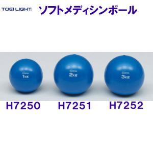 トーエイライトTOEILIGHT【20%OFF】ソフトメディシンボール1kg H7250