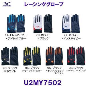 ミズノ MIZUNO【20%OFF】レーシンググローブ U2MY7502
