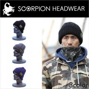 scorpion headwear ビーニー ニットキャップ ニットキャップ danny coolmax 全3色【メール便送料無料】スコーピオン|betties-shop