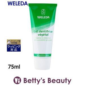 ヴェレダ 歯みがきハーブ  75ml (歯磨き粉)  WELEDA|bettysbeauty