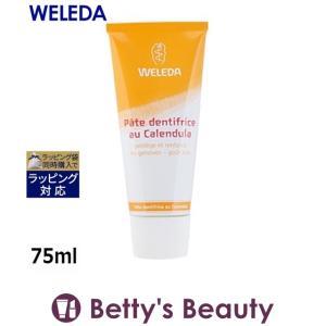 ヴェレダ 歯みがきカレンドラ  75ml (歯磨き粉)  WELEDA|bettysbeauty