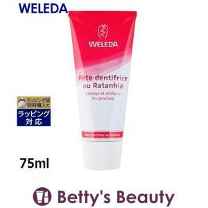 ヴェレダ 歯みがきプラント  75ml (歯磨き粉)  WELEDA|bettysbeauty