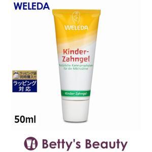 ヴェレダ 歯みがき子供用  50ml (歯磨き粉)  WELEDA|bettysbeauty