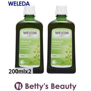 ヴェレダ ホワイトバーチ ボディシェイプオイル お得な2個セット 200mlx2 (ボディオイル)|bettysbeauty