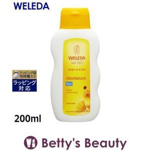 ヴェレダ カレンドラ ベビーバスミルク  200ml (入浴...