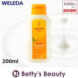キャッシュレス5%還元対象 ヴェレダ カレンドラ ベビーミルクローション  200ml (ボディローション)  WELEDA