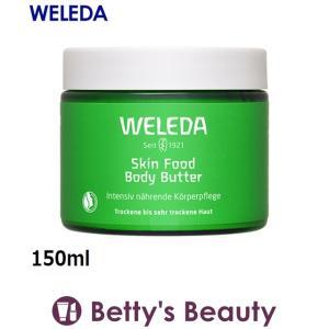 WELEDA ヴェレダ スキンフード ボディバター  150ml (ボディクリーム) bettysbeauty