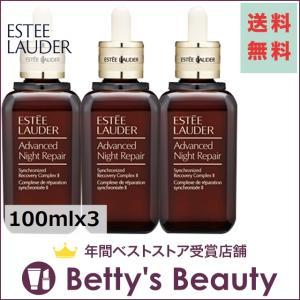 ◇ブランド:エスティローダー・ESTEE LAUDER ◇商品名:アドバンス ナイト リペア SR ...