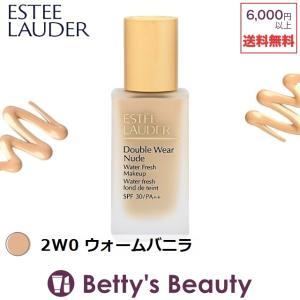 ◇ブランド:エスティローダー・ESTEE LAUDER ◇商品名:ダブル ウェア ヌード ウォーター...