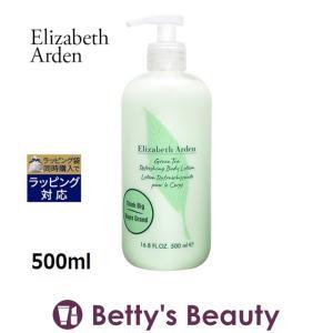 日本未発売 エリザベスアーデン グリーンティー ボディローション  500ml (ボディローシ... bettysbeauty