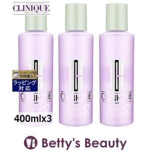 クリニーク クラリファイング ローション 2(日本アジア処方) もっとお得な3個セット 400mlx3 (化粧水)  CLINIQUE|bettysbeauty