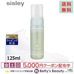 シスレー ムース クレーム ネトワイヤント デマキアント  125ml (洗顔フォーム)  sisley|bettysbeauty