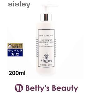 シスレー フィトブラン ライトニング クレンジングミルク  200ml (ミルククレンジング)  sisley|bettysbeauty