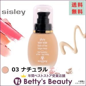 シスレー フィト タン エクラ 03 ナチュラル 30ml (リキッドファンデ)  sisley|bettysbeauty