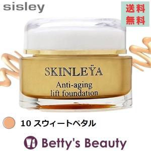 シスレー スキンレイヤ 10 スウィートペタル 30ml (クリームファンデ)  sisley|bettysbeauty