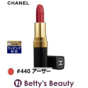 シャネル ルージュココ<新処方> #440 アーサー 3.5g (口紅)  CHANEL/ ホワイトデー ギフト|bettysbeauty