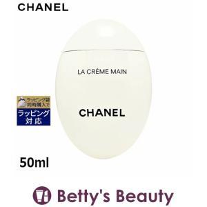 シャネル ラクレームマン  50ml (ハンドクリーム)  CHANEL