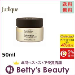 ジュリーク ニュートリディファイン オーバーナイトクリーム  50ml (ナイトクリーム)  Jurlique|bettysbeauty