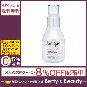 ジュリーク グレイスフル ビューティー ファーミングセラム  30ml (美容液)  Jurlique|bettysbeauty