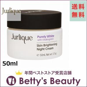 ジュリーク ピュアホワイティ スキンナイトクリームEX  50ml (ナイトクリーム)  Jurlique|bettysbeauty