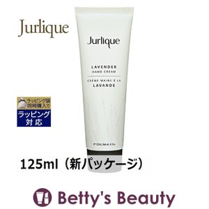 ジュリーク ハンドクリーム ラベンダー  125ml(新パッケージ) (ハンドクリーム)  Jurlique|bettysbeauty