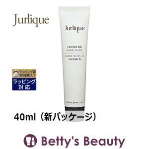 ジュリーク ハンドクリーム ジャスミン  40ml(新パッケージ) (ハンドクリーム)  Jurlique|bettysbeauty
