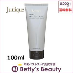 ジュリーク ニュートリディファイン フォーミングクレンザー  100ml (洗顔フォーム)  Jurlique|bettysbeauty
