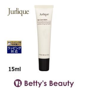ジュリーク リップケアバームN  15ml (リップケア)  Jurlique|bettysbeauty