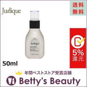 ジュリーク ニュートリディファイン ハイドレイティングエマルジョン  50ml (乳液)  Jurlique|bettysbeauty