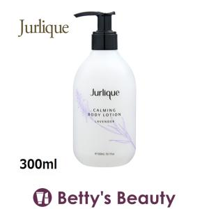 ジュリーク ボディケアローション ラベンダーN   300ml (ボディローション)  Jurlique|bettysbeauty