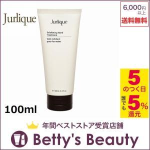 ジュリーク エクスフォリエイティングハンドトリートメント  100ml (ハンドクリーム)  Jurlique|bettysbeauty