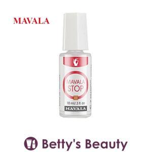 マヴァラ バイターストップ  10ml (トップ・ベースコート)  MAVALAプレゼント 人気コス...