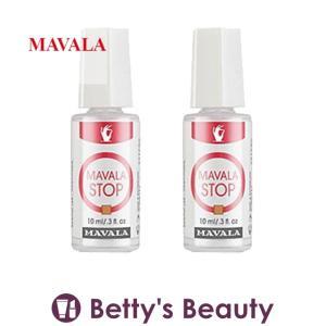 マヴァラ バイターストップ お得な2個セット 10mlx2 (トップ・ベースコート)  MAVALA...