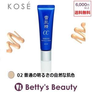 コーセー 雪肌精 ホワイト CCクリーム 02 普通の明るさの自然な肌色 26ml (CCクリーム)  プレゼント コスメ bettysbeauty
