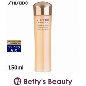 資生堂 ベネフィアンスWレジスト24バランシングソフナー  150ml (化粧水)  SHISEIDO/ コスメ|bettysbeauty
