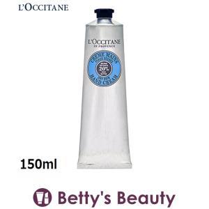 ロクシタン シア ハンドクリーム  150ml (ハンドクリーム)  L'occitane|bettysbeauty