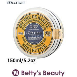 ロクシタン シアバター  150ml/5.2oz (オールインワン)|bettysbeauty