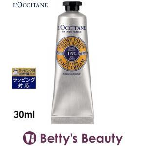 ロクシタン シア フットクリーム   30ml (フットケア...