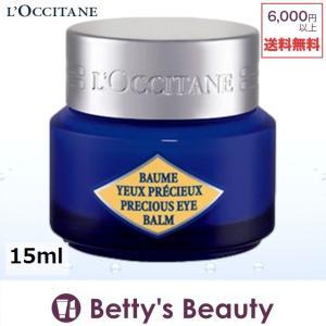 ロクシタン イモーテル プレシューズアイバーム  15ml (アイケア)  L'occitane bettysbeauty