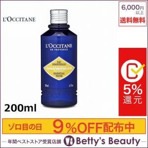 ロクシタン イモーテル エッセンシャル フェースウォーター  200ml (化粧水)|bettysbeauty